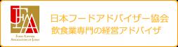 日本フードアドバイザイー協会
